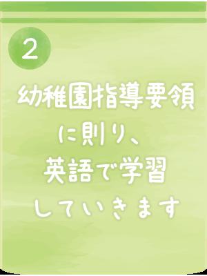 幼稚園指導要領に則り、英語で学習していきます